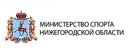 Министерство спорта Нижегородской области